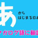 『あ』からはじまる日本語をフィリピン人がタガログ語に翻訳!