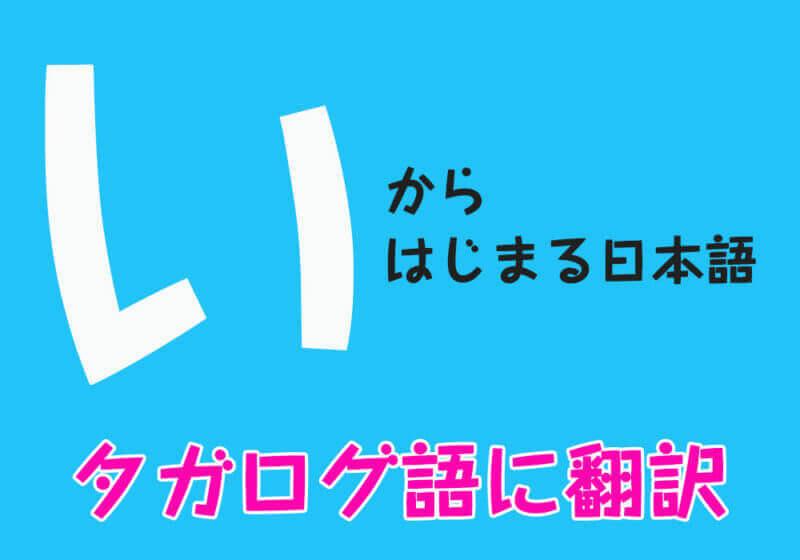 『い』からはじまる日本語をフィリピン人がタガログ語に翻訳!