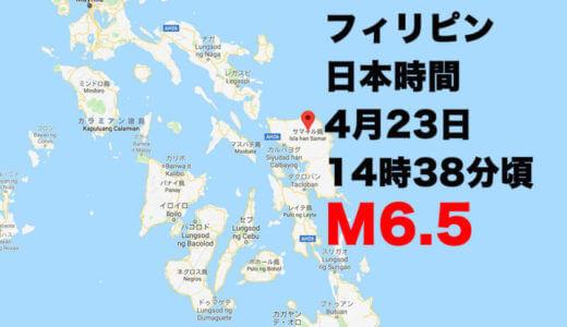 23日フィリピン中部サマール島でM6.5の強い地震が再び発生
