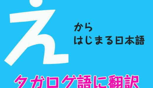 『え』からはじまる日本語をフィリピン人がタガログ語に翻訳!