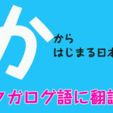 『か』からはじまる日本語をフィリピン人がタガログ語に翻訳!