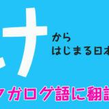 『け』からはじまる日本語をフィリピン人がタガログ語に翻訳!