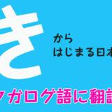 『き』からはじまる日本語をフィリピン人がタガログ語に翻訳!