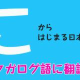 『こ』からはじまる日本語をフィリピン人がタガログ語に翻訳!