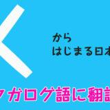 『く』からはじまる日本語をフィリピン人がタガログ語に翻訳!