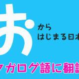 『お』からはじまる日本語をフィリピン人がタガログ語に翻訳!