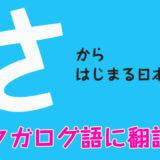 『さ』からはじまる日本語をフィリピン人がタガログ語に翻訳!