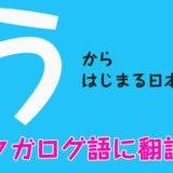 『う』からはじまる日本語をフィリピン人がタガログ語に翻訳!
