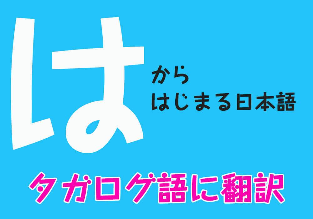 『は』からはじまる日本語をフィリピン人がタガログ語に翻訳!