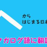 『へ』からはじまる日本語をタガログ語に翻訳!