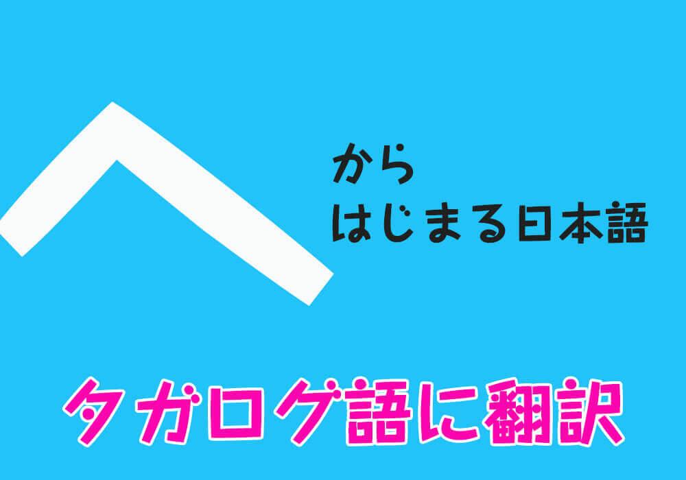 『へ』からはじまる日本語をフィリピン人がタガログ語に翻訳!