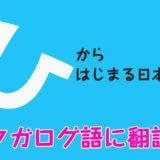 『ひ』からはじまる日本語をフィリピン人がタガログ語に翻訳!