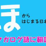 『ほ』からはじまる日本語をフィリピン人がタガログ語に翻訳!