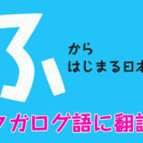 『ふ』からはじまる日本語をフィリピン人がタガログ語に翻訳!