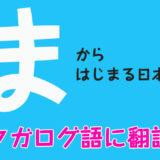 『ま』からはじまる日本語をタガログ語に翻訳!