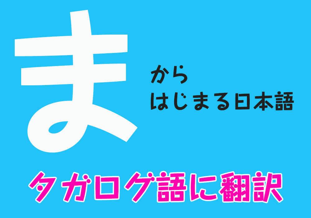 『ま』からはじまる日本語をフィリピン人がタガログ語に翻訳!