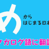 『め』からはじまる日本語をフィリピン人がタガログ語に翻訳!