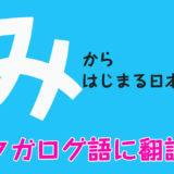 『み』からはじまる日本語をタガログ語に翻訳!