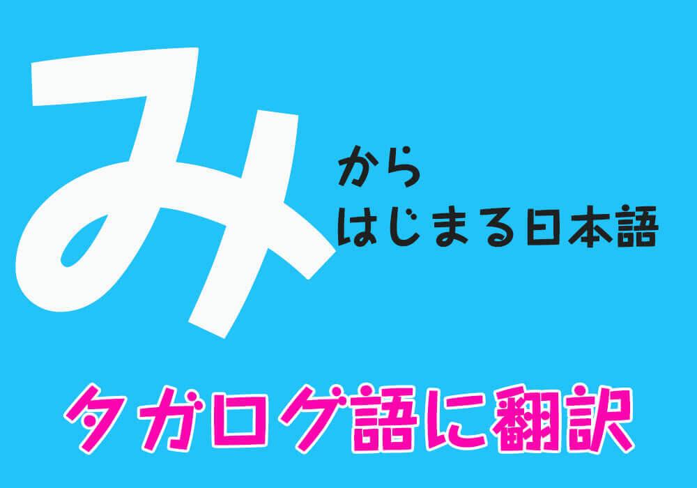 『み』からはじまる日本語をフィリピン人がタガログ語に翻訳!