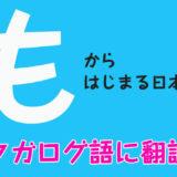 『も』からはじまる日本語をタガログ語に翻訳!