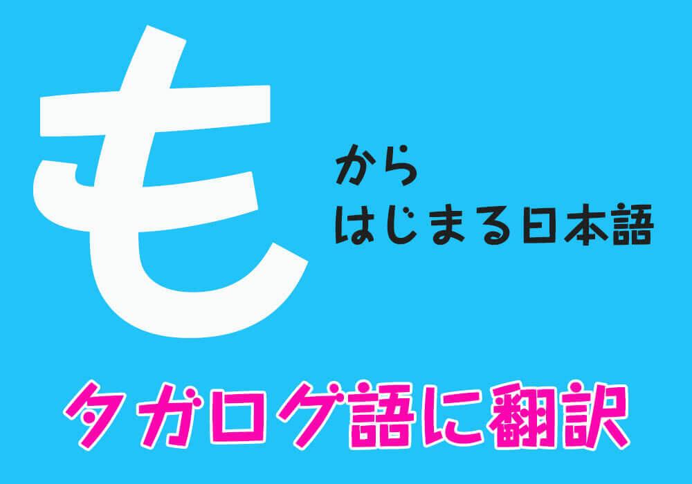 『も』からはじまる日本語をフィリピン人がタガログ語に翻訳!
