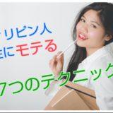 フィリピン人女性(フィリピーナ)にモテる男の簡単テクニック7選!
