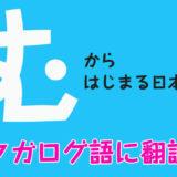 『む』からはじまる日本語をタガログ語に翻訳!