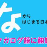 『な』からはじまる日本語をフィリピン人がタガログ語に翻訳!