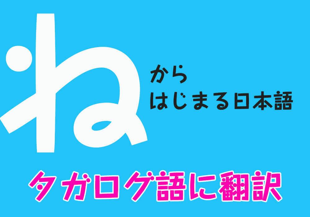 『ね』からはじまる日本語をフィリピン人がタガログ語に翻訳!