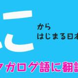 『に』からはじまる日本語をフィリピン人がタガログ語に翻訳!
