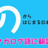 『の』からはじまる日本語をフィリピン人がタガログ語に翻訳!