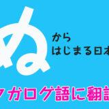 『ぬ』からはじまる日本語をフィリピン人がタガログ語に翻訳!
