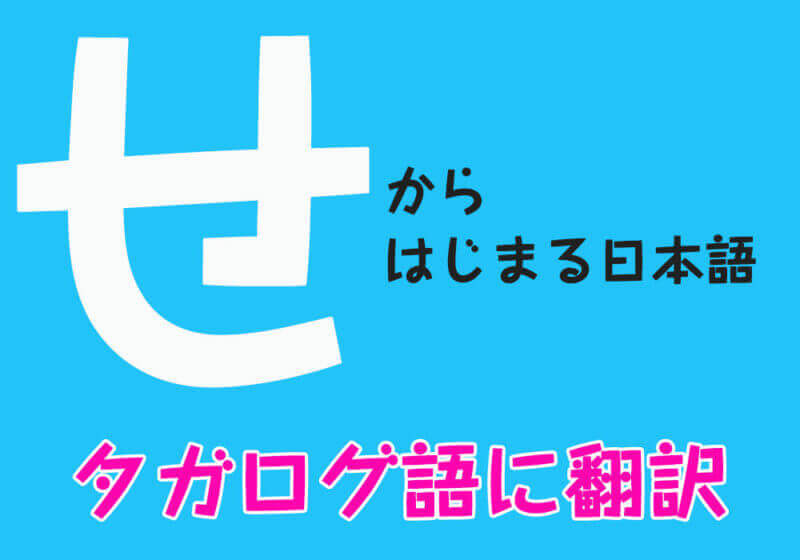 『せ』からはじまる日本語をフィリピン人がタガログ語に翻訳!