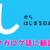 『し』からはじまる日本語をフィリピン人がタガログ語に翻訳!