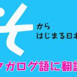 『そ』からはじまる日本語をフィリピン人がタガログ語に翻訳!