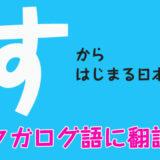『す』からはじまる日本語をフィリピン人がタガログ語に翻訳!