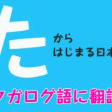 『た』からはじまる日本語をフィリピン人がタガログ語に翻訳!