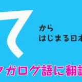 『て』からはじまる日本語をフィリピン人がタガログ語に翻訳!