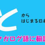 『と』からはじまる日本語をフィリピン人がタガログ語に翻訳!