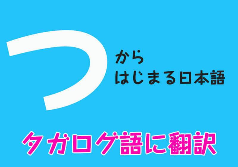 『つ』からはじまる日本語をフィリピン人がタガログ語に翻訳!