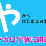 『や』からはじまる日本語をフィリピン人がタガログ語に翻訳!