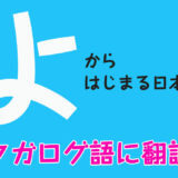 『よ』からはじまる日本語をタガログ語に翻訳!
