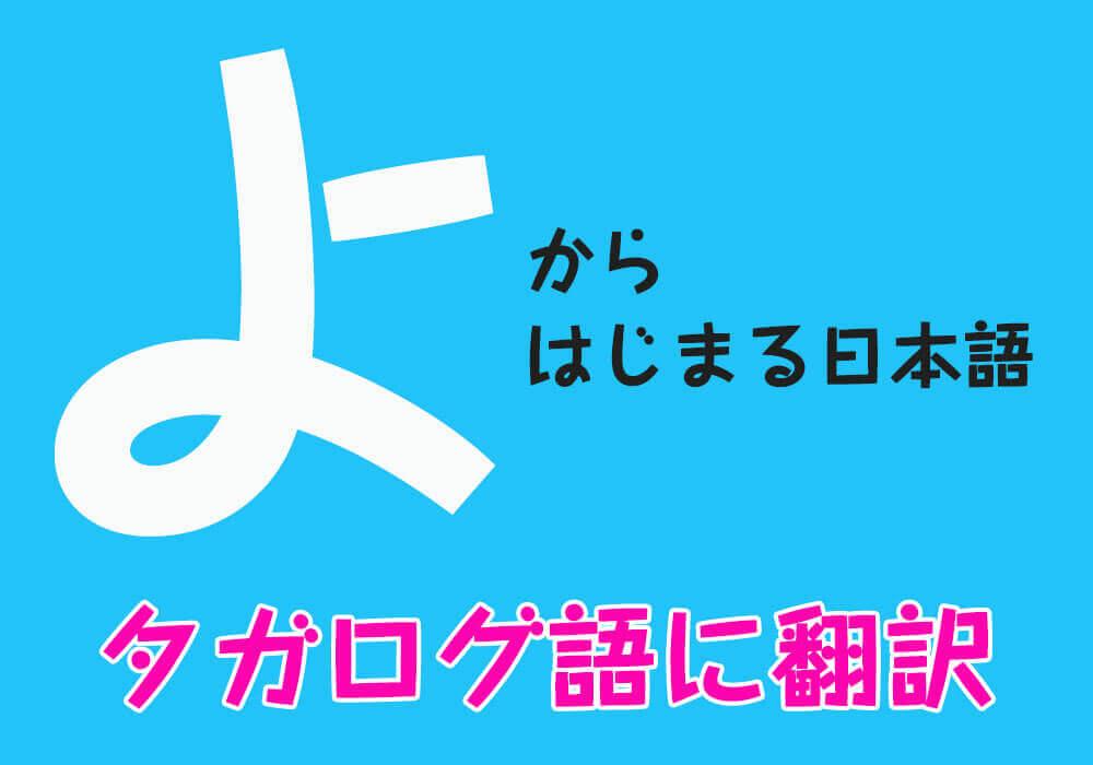 『よ』からはじまる日本語をフィリピン人がタガログ語に翻訳!