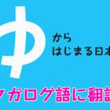 『ゆ』からはじまる日本語をタガログ語に翻訳!