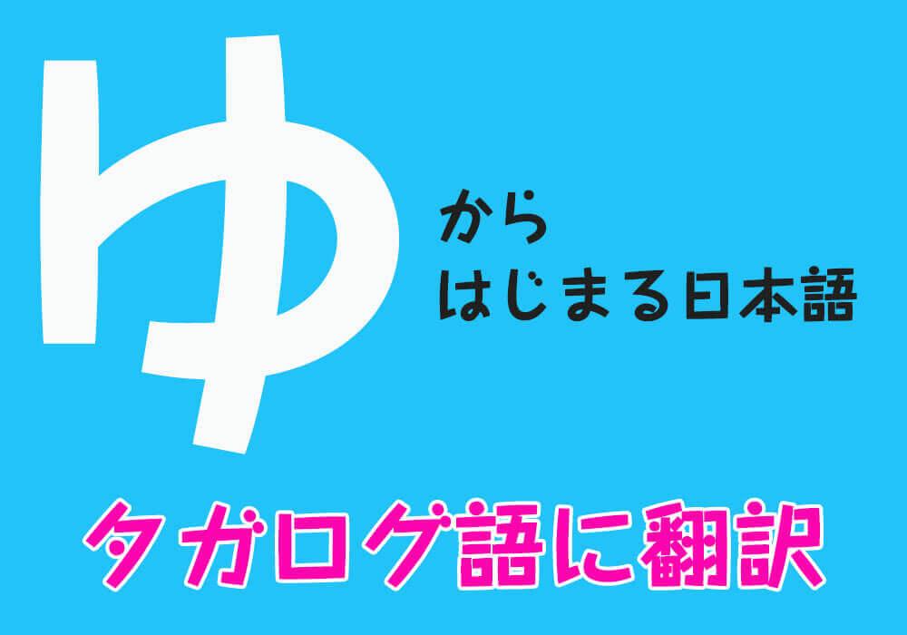 『ゆ』からはじまる日本語をフィリピン人がタガログ語に翻訳!