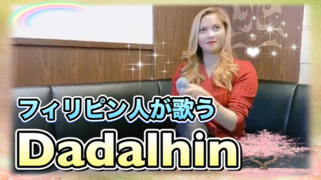 Dadalhin