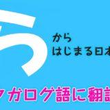 『ら』からはじまる日本語をタガログ語に翻訳!