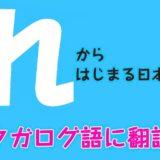 『れ』からはじまる日本語をタガログ語に翻訳!