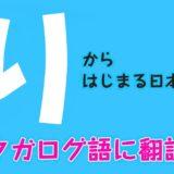 『り』からはじまる日本語をタガログ語に翻訳!