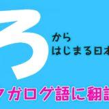 『ろ』からはじまる日本語をタガログ語に翻訳!